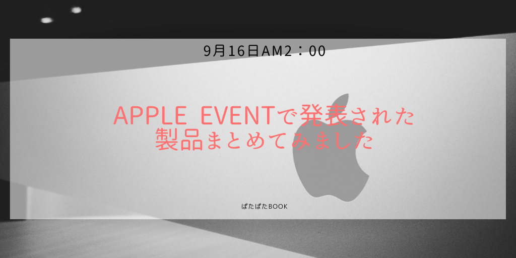 Apple Event2020