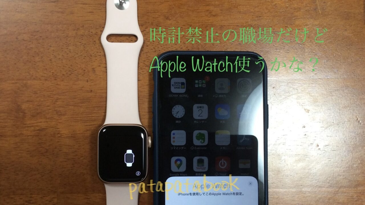 時計禁止の職場だけどApple Watchは必要かな?